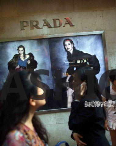 前瞻:Prada普拉达股价创新低 或在中国选择缩店