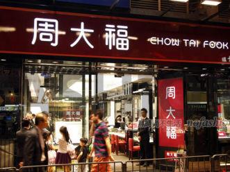 周大福二季度销售急剧恶化 大陆港澳同店各暴跌22%和30%