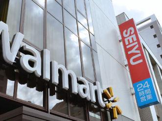 出售Seiyu西友百货 Walmart沃尔玛寻求退出日本市场