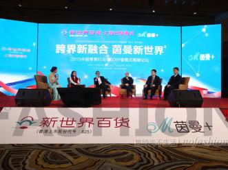 传统与在线零售商关系转变 从竞争向合作 女装电商品牌茵曼联手新世界百货中国