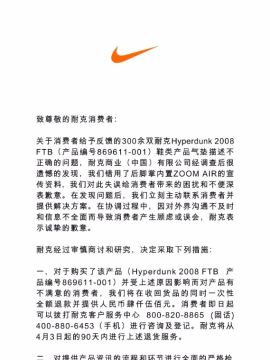 315被曝光后 Nike 耐克终于认怂 道歉赔偿