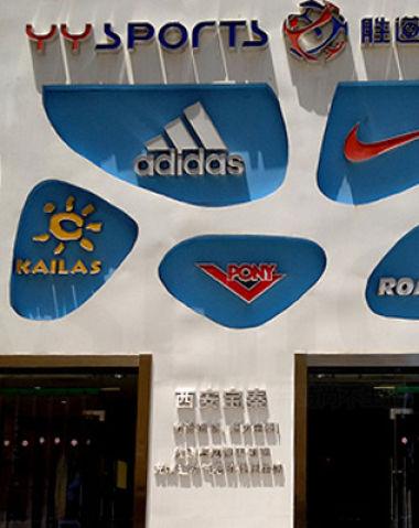 步百丽后尘 中国第二大体育品牌代理商宝胜国际私有化