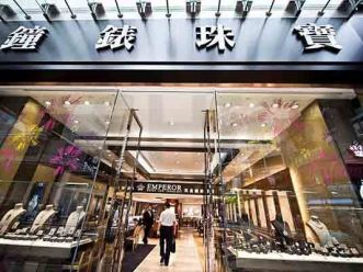 只要中国人在买 卖表就还是一个好生意 英皇钟表珠宝盈喜