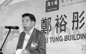 周大福掌门人郑裕彤病逝 享年91岁 身家166亿美元 香港第四大富豪