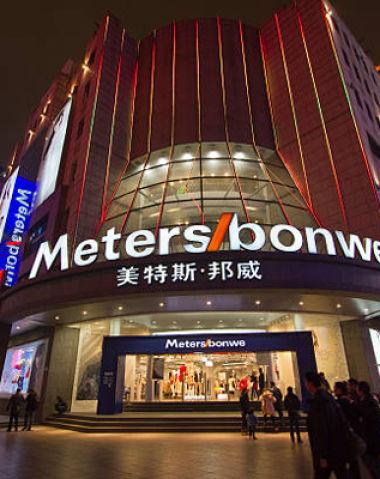 6月份中国零售业有所反弹 服饰需求持续疲弱医疗健康支出大增