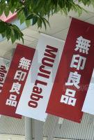 果然!无印良品宣布中国再次降价 最高达22%