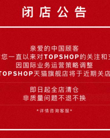 退出中國 Topshop宣布關閉天貓店 正式清倉大甩賣