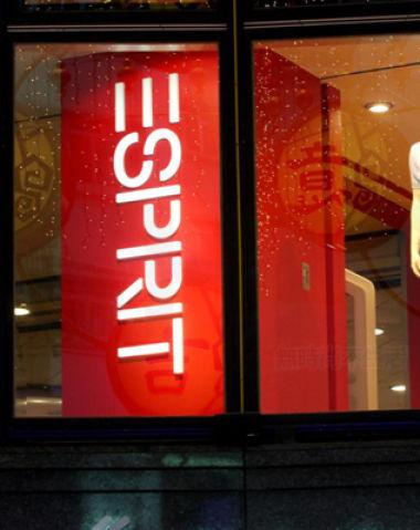 关闭香港两大旗舰店 进一步弱化中国市场 Esprit思捷环球股价暴涨两成