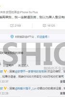 陈欧发微博称买到假货赔100万 随后立即删博