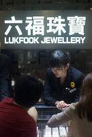 六福全年纯利大涨34.7%