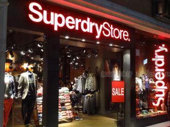 中期及假日季同店销售增长放缓 Superdry极度干燥股价暴跌