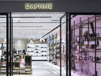 關閉近4,000間門店后 達芙妮三季度同店銷售跌幅終于收窄