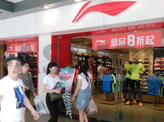 李寧三季度增長環比提速 同店銷售增速重回10%-20%低段