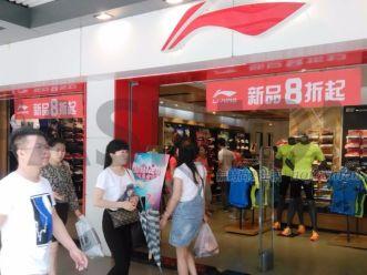 李宁三季度同店销售录得高单位数增长 瑞信上调目标价 股价飙升5.6%创52周新高