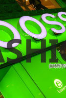 Bossini堡狮龙发盈警 料全年只能实现微利 下半年销售恶化