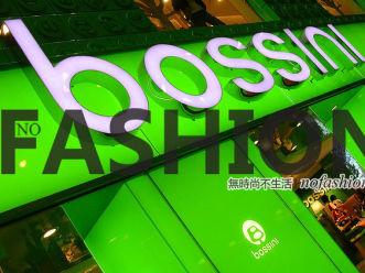 Bossini堡狮龙下半年销售改善同店跌幅收窄