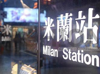 米兰站完成配售 唯美持股降至10.83%