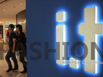 消费转好 三季度I.T在大中华区复苏 减少促销毛利率持续改善 香港将继续关店
